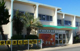 黒石幼稚園 70m